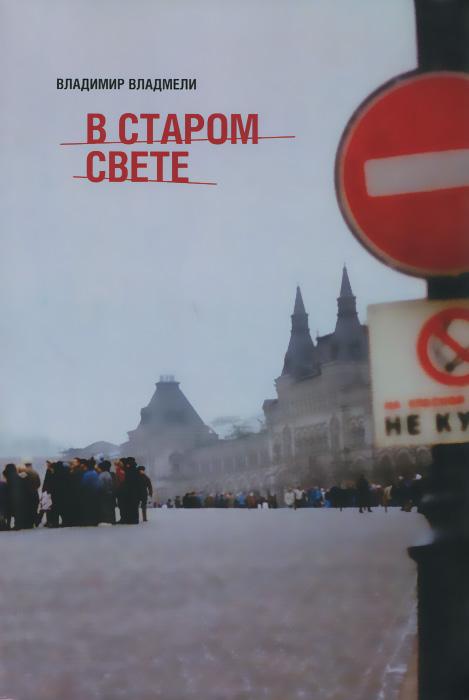 Владимир Владмели В старом свете саша аккордеон а