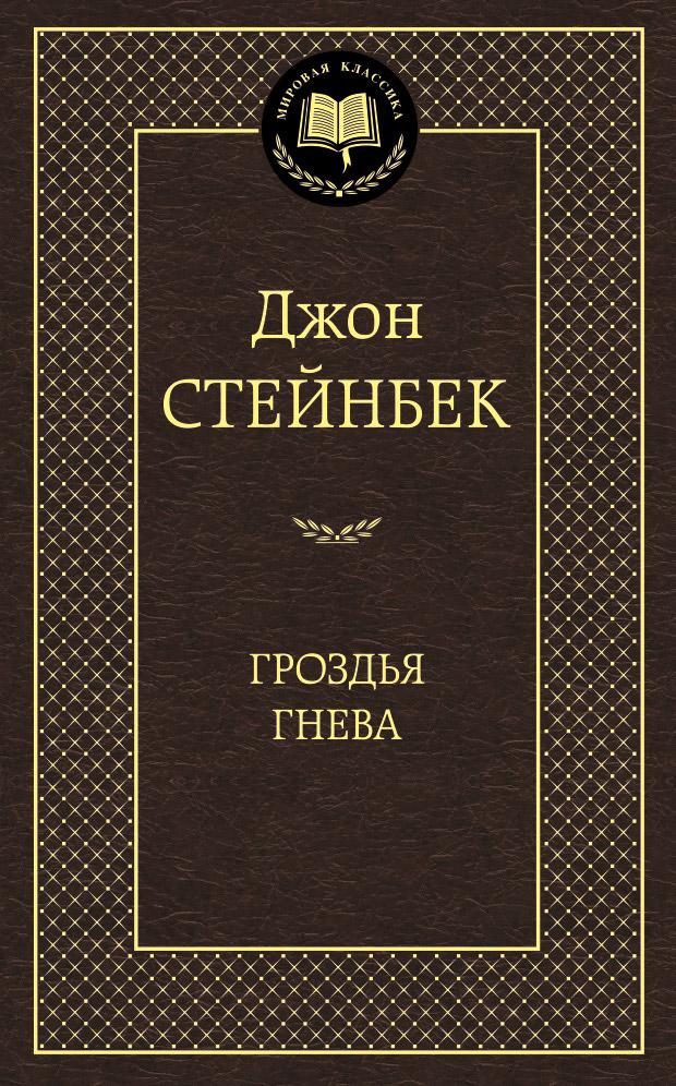 Джон Стейнбек Гроздья гнева стейнбек джон гроздья гнева роман