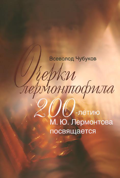 Всеволод Чубуков Очерки лермонтофила с н алфераки очерки утиных охот