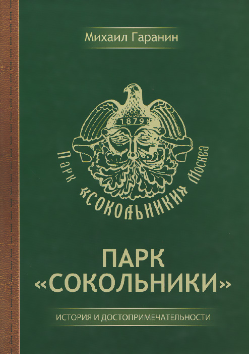 Михаил Гаранин Парк Сокольники михаил мягков вермахт у ворот москвы