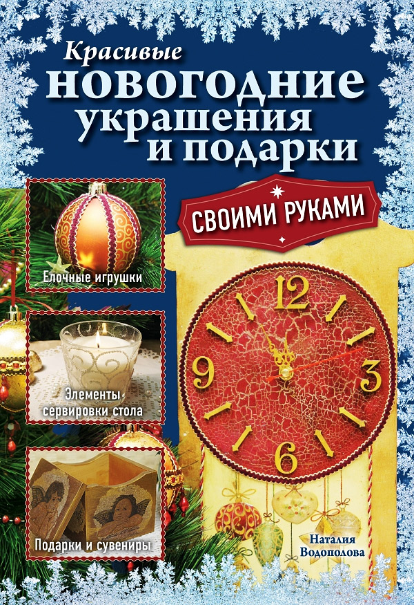 Наталия Водополова Красивые новогодние украшения и подарки всоими руками