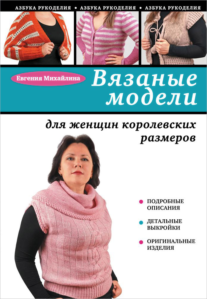 Евгения Михайлина Вязаные модели для женщин королевских размеров е а каминская пуловеры и кардиганы вязание для женщин шикарных размеров