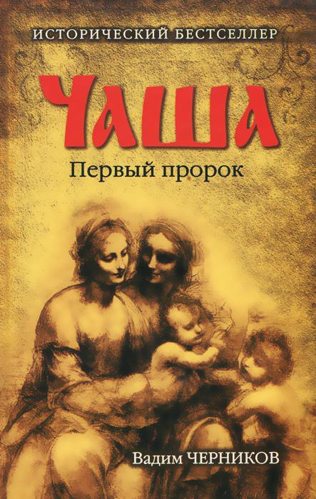 Вадим Черников Чаша. Первый пророк кир булычев клин клином