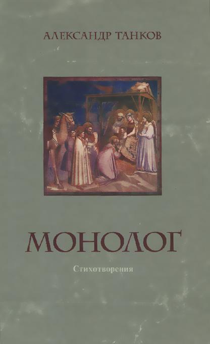 Zakazat.ru: Монолог. Стихи. Александр Танков
