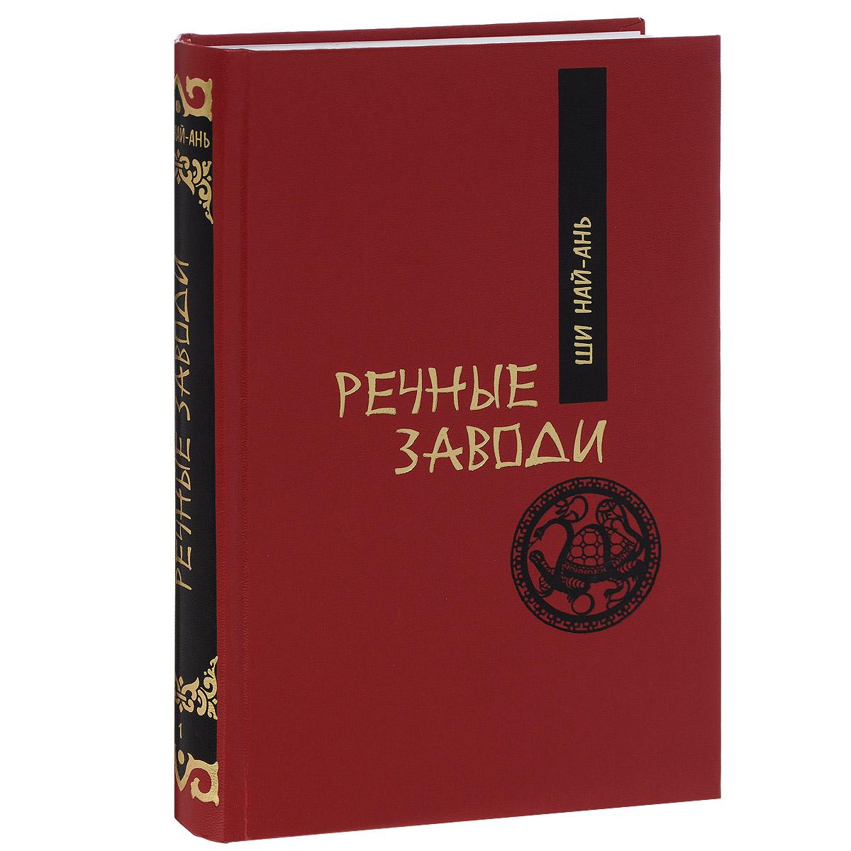 Ши Най-ань Речные заводи. В 2 томах. Том 1 речные приключения