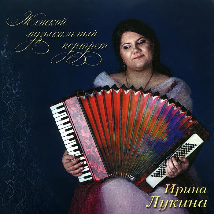 Ирина Лукина. Женский музыкальный портрет
