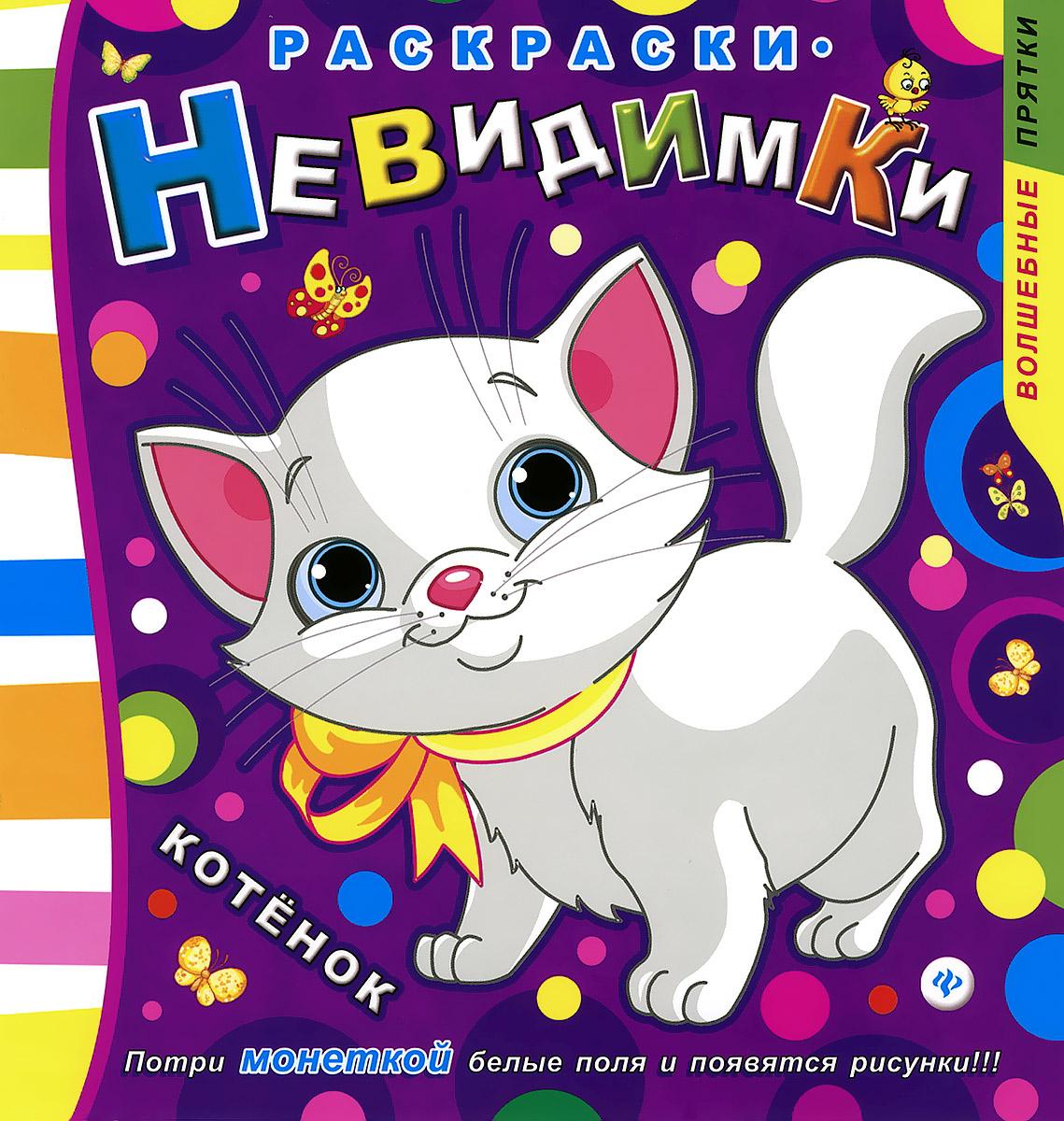 Котенок. Раскраска раскраски умка невидимка барбоскины потри монеткой и раскрась
