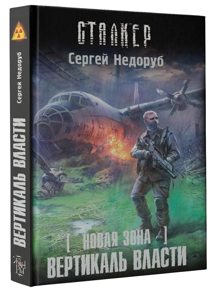 Сергей Недоруб Новая Зона. Вертикаль власти недоруб сергей признаки жизни