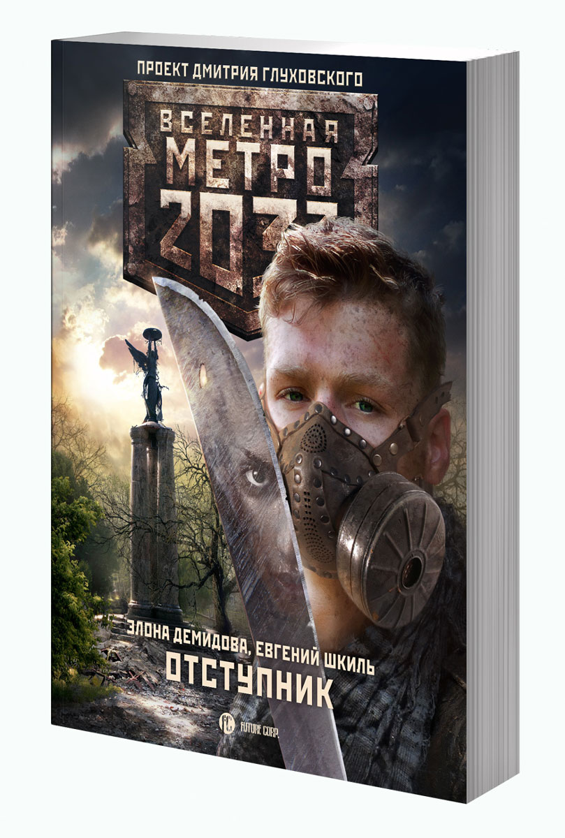Элона Демидова, Евгений Шкиль Метро 2033. Отступник