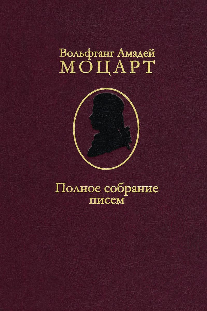 Вольфганг Амадей Моцарт Вольфганг Амадей Моцарт. Полное собрание писем музыкальные диски иддк классика на природе моцарт вольфганг амадей и пение птиц
