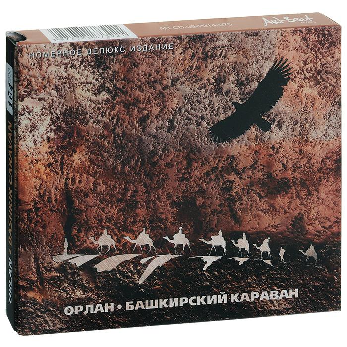 Олег Киреев Олег Киреев. Орлан, Башкирский караван (2 CD)