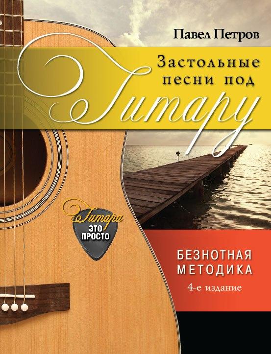 Петров П. Застольные песни под гитару. Безнотная методика аккорды песни песни под гитару я куплю тебе новую жизнь