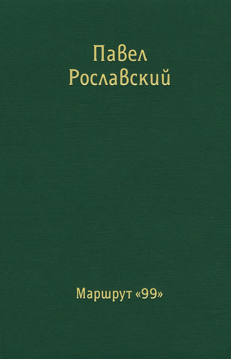 Маршрут 99. Павел Рославский