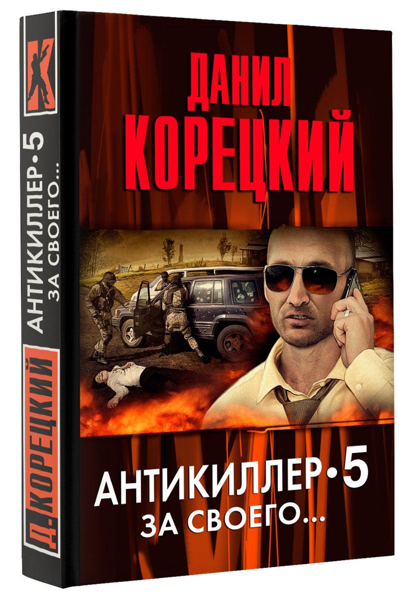 Данил Корецкий Антикиллер 5. За своего...
