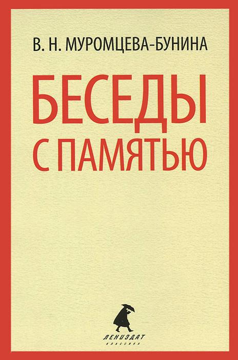 отец дневник одной веры В. Н. Муромцева-Бунина Беседы с памятью