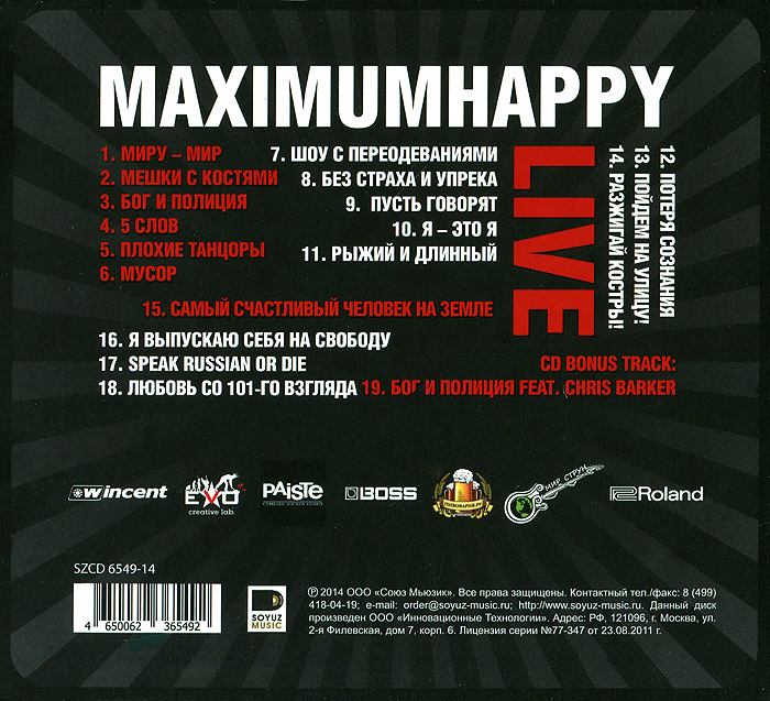Тараканы.  MaximumHappy Live Концерн
