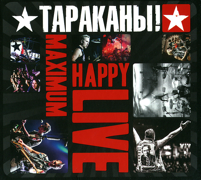 Тараканы. MaximumHappy Live