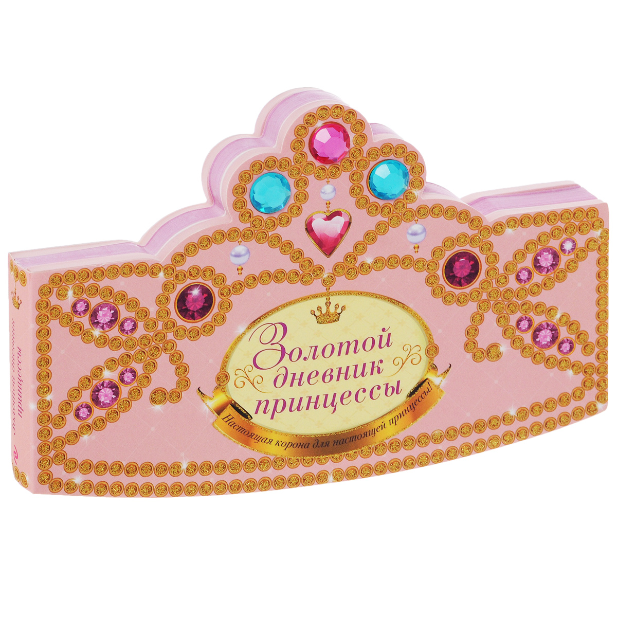 Золотой дневник принцессы как стать принцессой книга