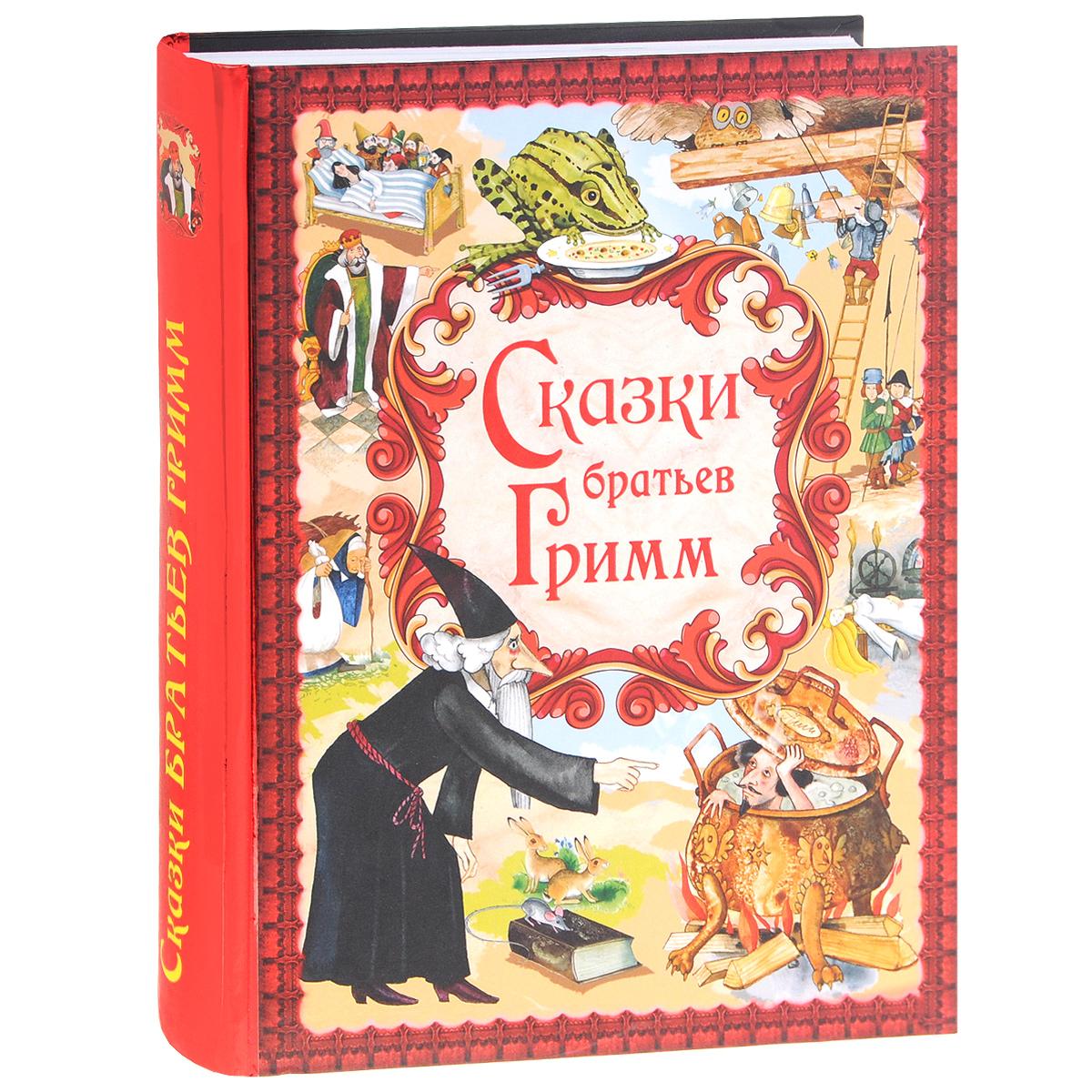 Братья Гримм Сказки братьев Гримм братья гримм братья гримм сказки подарочное издание