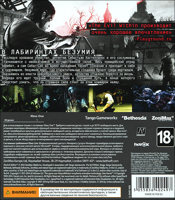 The Evil Within (Xbox One) Tango Gameworks