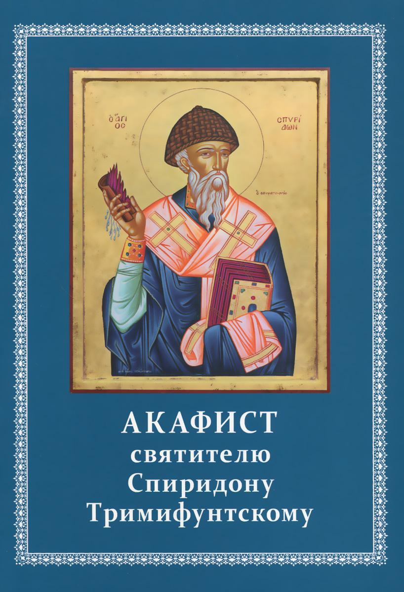 Акафист святителю Спиридону Тримифунтскому. акафист святителю христову николаю