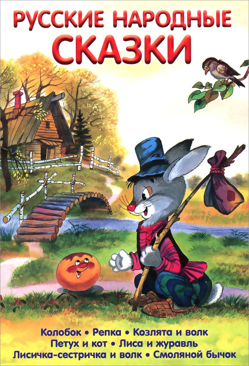 Русские народные сказки умка книга со звуком лиса и волк русские народные сказки союзмультфильм