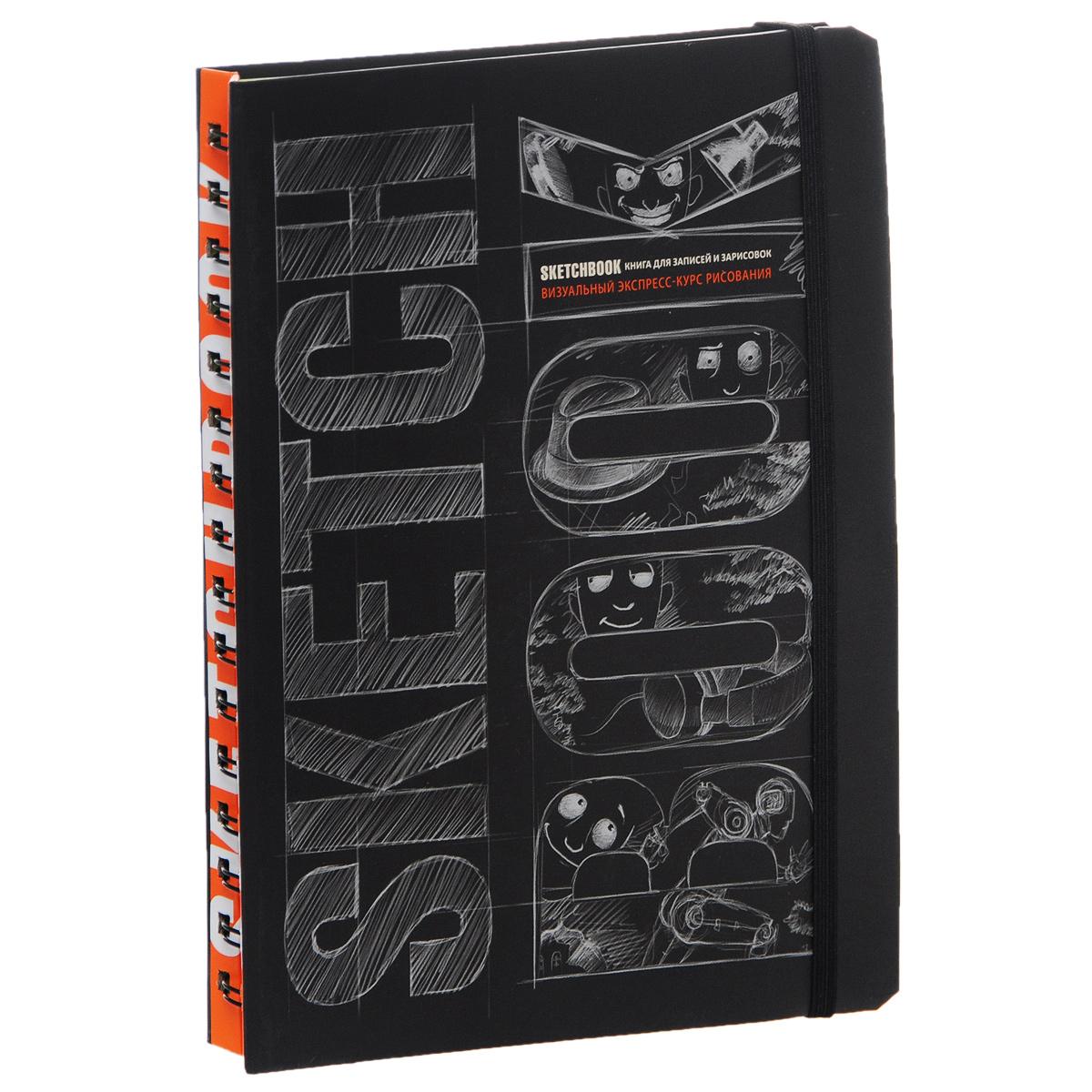 SketchBook. Книга для записей и зарисовок книги эксмо sketchbook книга для записей и зарисовок