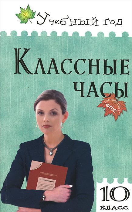 О. Е. Жиренко Классные часы. 10 класс