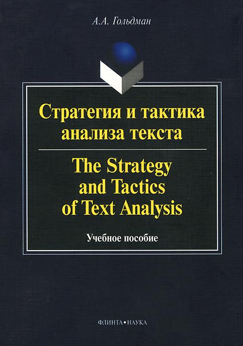 Стратегия и тактика анализа текста. Учебное пособие