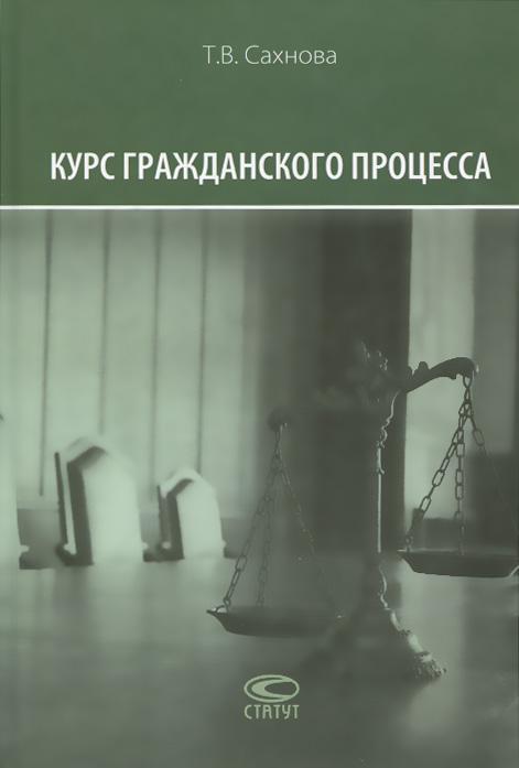 Zakazat.ru Курс гражданского процесса. Т. В. Сахнова