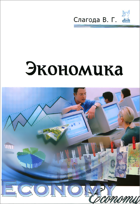 Экономика. Учебное пособие