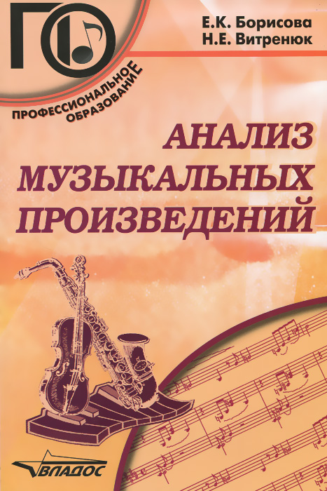 Анализ музыкальных произведений. Учебное пособие для среднего профессионального образования