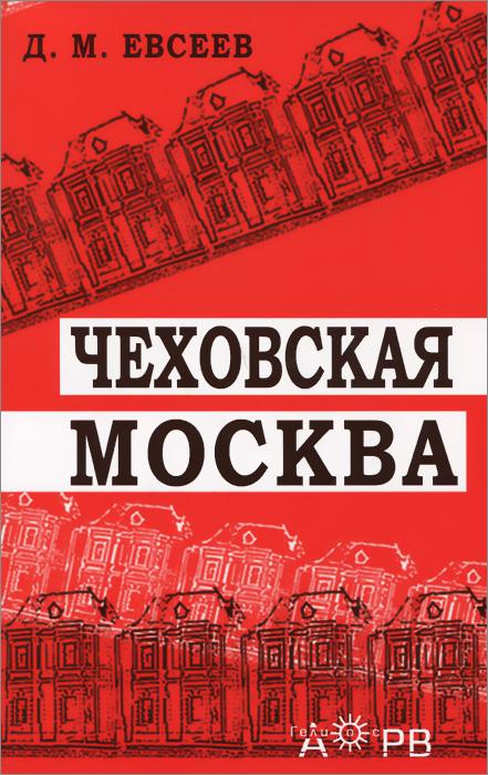 Д. М. Евсеев Чеховская Москва авиабилеты по акционным ценам москва бангкок