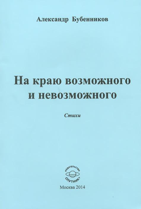 Александр Бубенников На краю возможного и невозможного