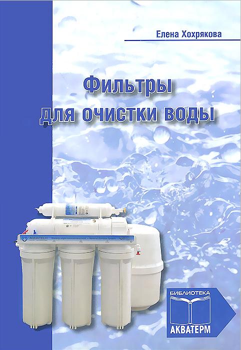 Елена Хохрякова Фильтры для очистки воды