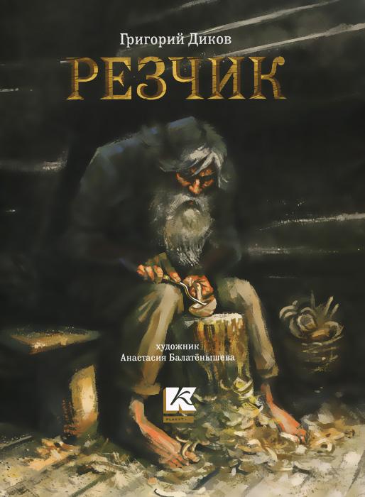 Григорий Диков Резчик григорий лепс парус live