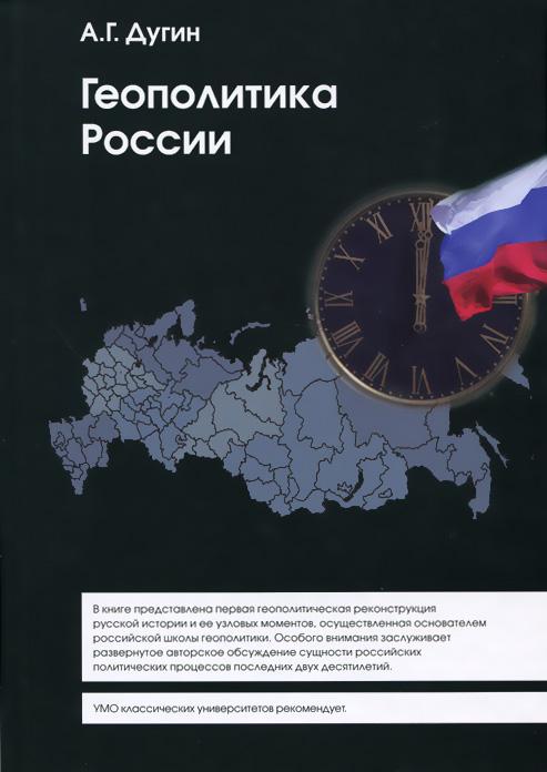 Геополитика России. Учебное пособие