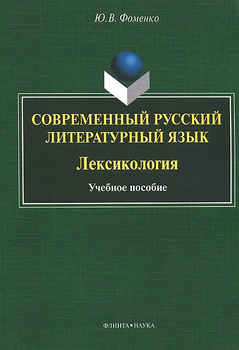 Современный русский литературный язык. Лексикология. Учебное пособие