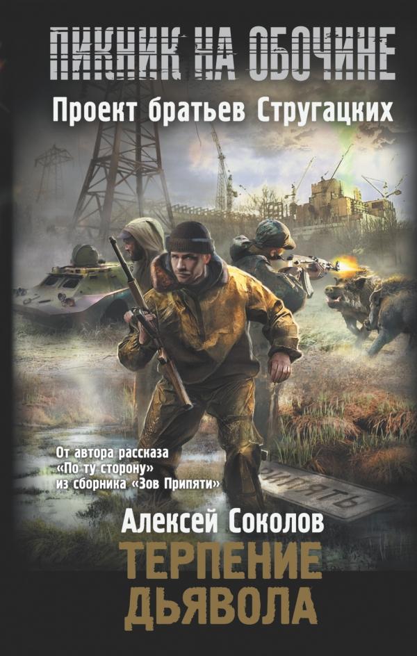 Алексей Соколов Терпение дьявола сапсан gsm