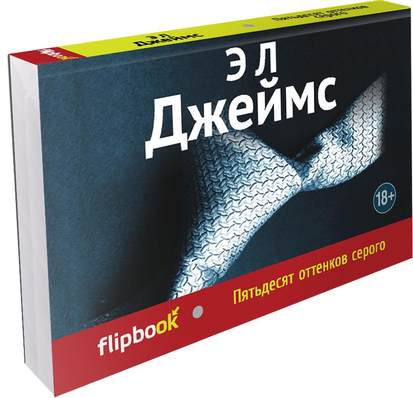 Э. Л. Джеймс Пятьдесят оттенков серого книги эксмо на пятьдесят оттенков темнее