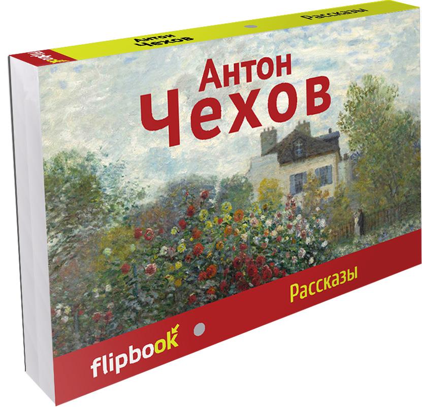Антон Чехов Антон Чехов. Рассказы антон чехов лошадиная фамилия