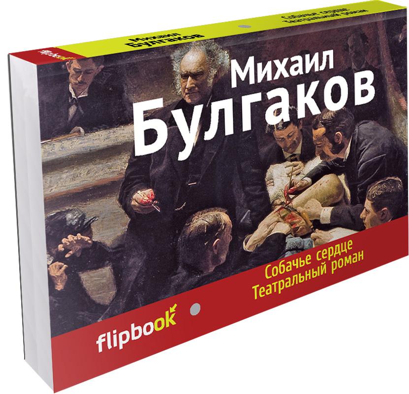 Михаил Булгаков Собачье сердце. Театральный роман книги издательство аст собачье сердце другой состав