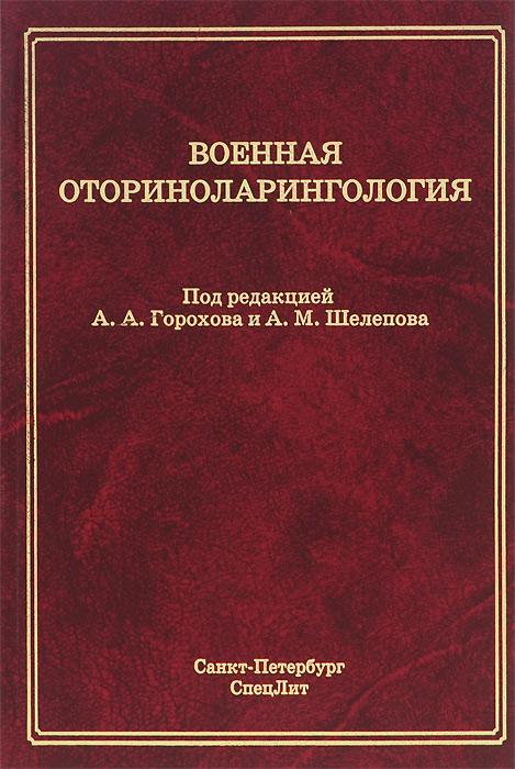 Военная оториноларингология. Учебное пособие