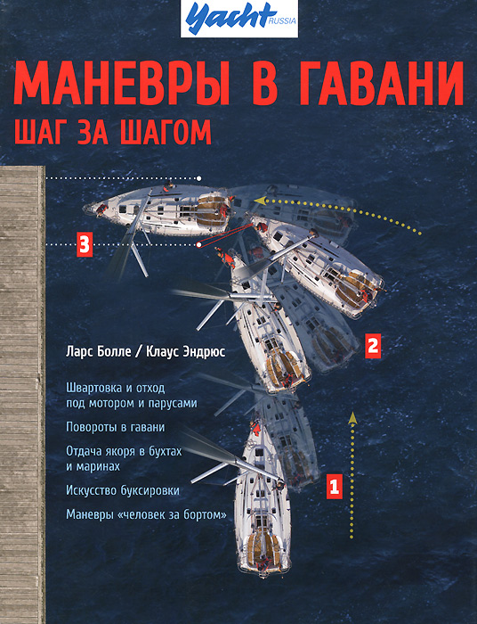 Zakazat.ru: Маневры в гавани. Шаг за шагом. Ларс Болле, Клаус Эндрюс