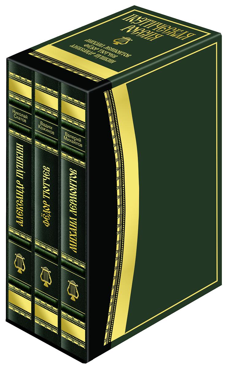 Н. Н. Скатов, В. Ф. Михайлов, В. В. Кожинов Поэтическая Россия (комплект из 3 книг) н некрасов стихотворения в 3 томах комплект из 3 книг