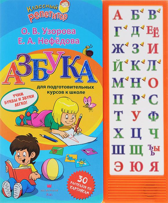Узорова О, Нефёдова Е Азбука. Учим буквы и звуки легко! Книжка-игрушка весёлые буквы