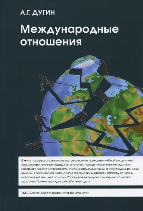 Международные отношения. Парадигмы, теории, социология