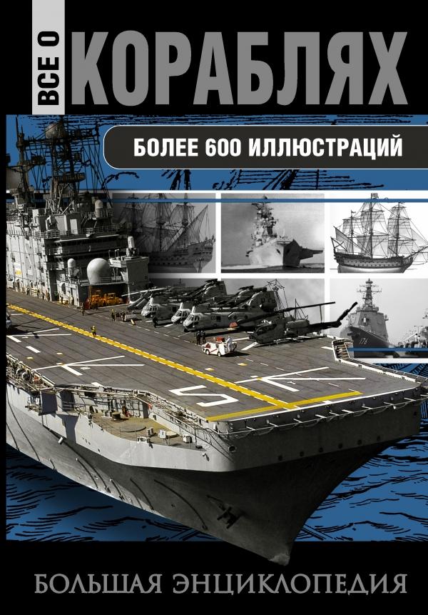 Ю. Ф. Каторин, Н. Л. Волковский Все о кораблях