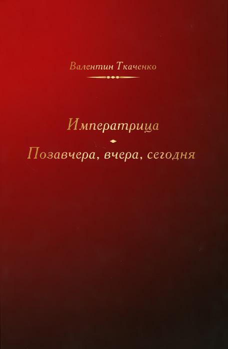 Валентина Ткаченко Императрица. Позавчера, вчера, сегодня ткаченко и бассет хаунд благородство и обаяние