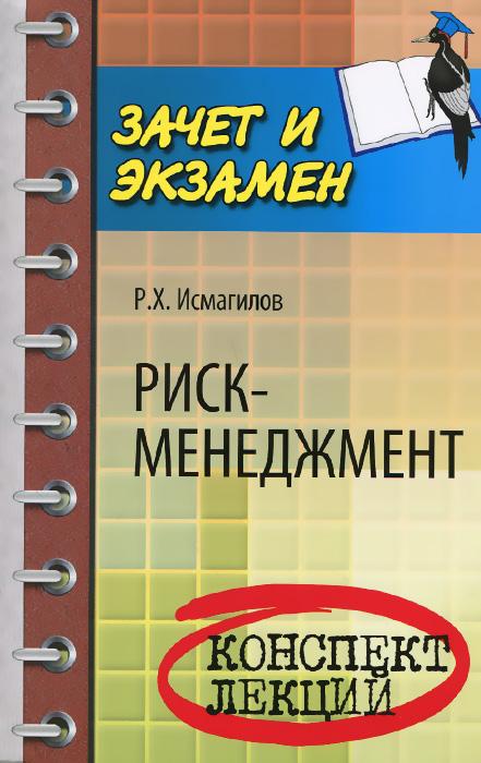Р. Х. Исмагилов Риск-менеджмент. Конспект лекций